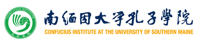 Confucius Institute at the University of Southern Maine